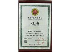 图腾服装-安全生产标准化证书