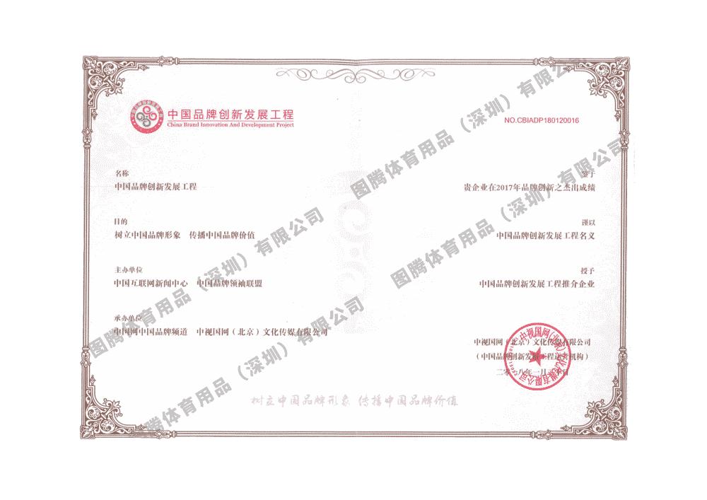 图腾服装-中国品牌创新发展工程推介企业证书