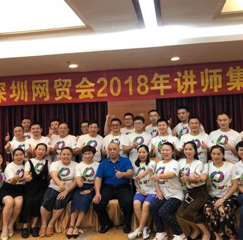 深圳网贸商会讲师集训团体T恤衫定制