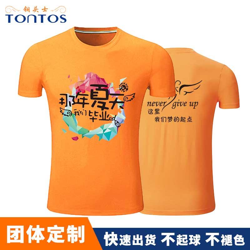 橙色圆领T恤定制