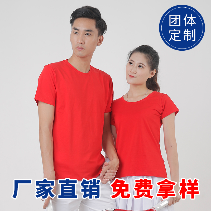 聚会集体运动t恤