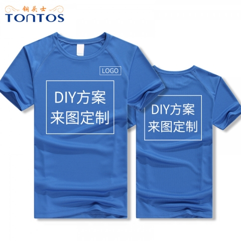 蓝色活动t恤定制