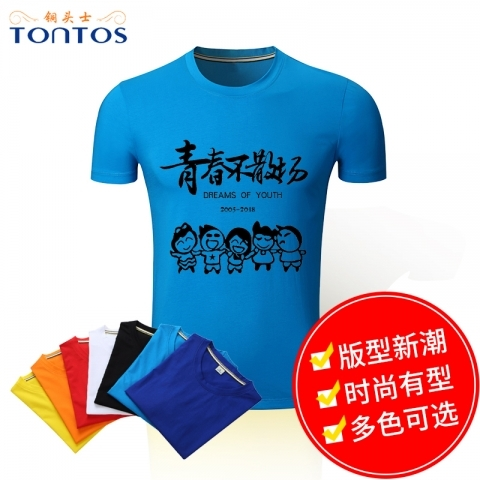 个性班服T恤定制