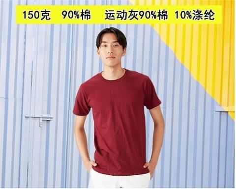 活动定制圆领短袖T恤