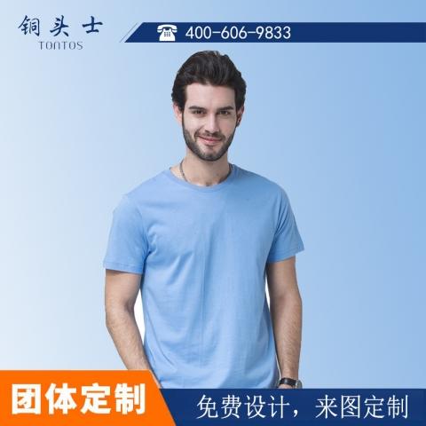 纯色活动T恤定制