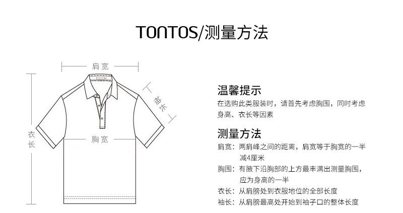 T恤测量的方法