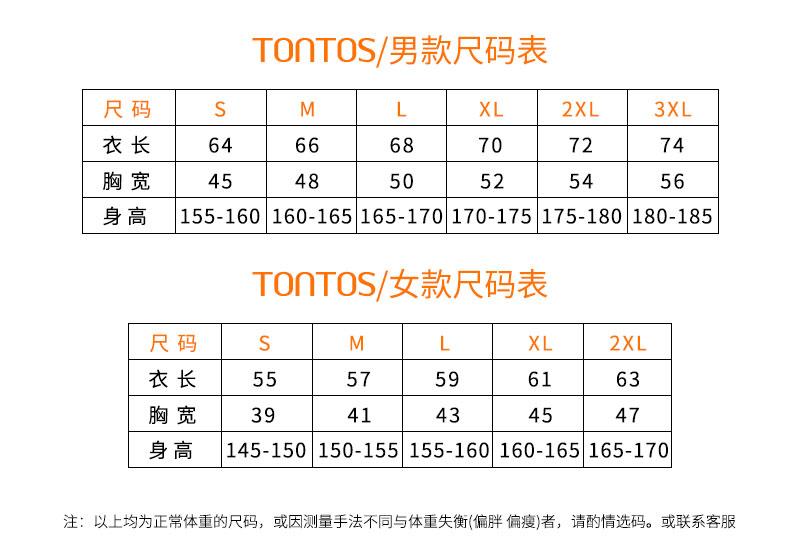 男女尺码表