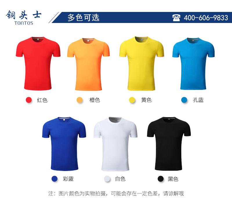 团队活动T恤定制颜色