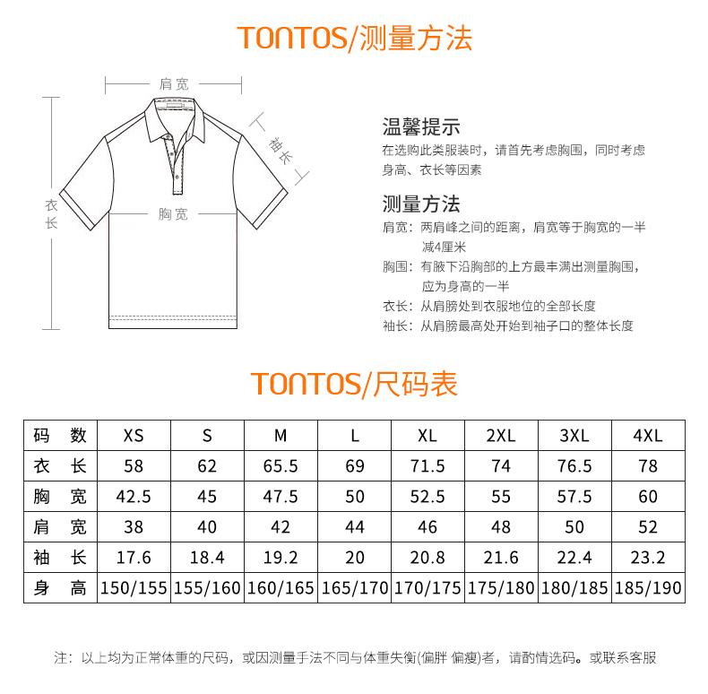 北京t恤衫定制-尺码表