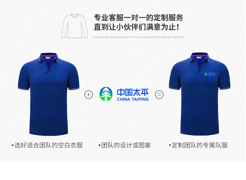 北京t恤衫定制