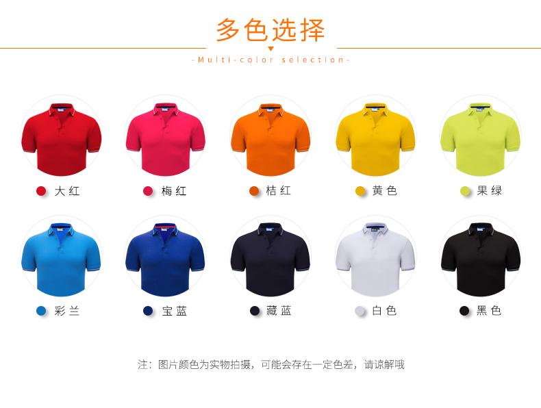 POLO衫定制—多色选择