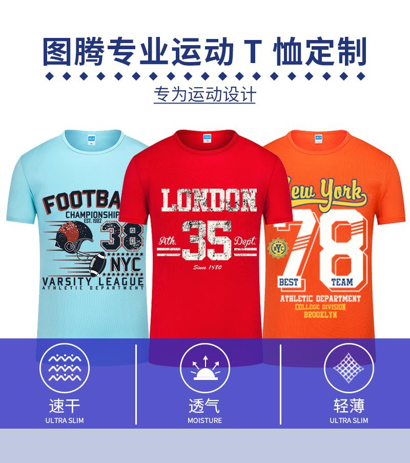 铜头士专业运动t恤定制-为运动设计