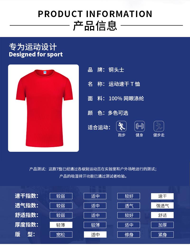 铜头士运动t恤定制-产品信息