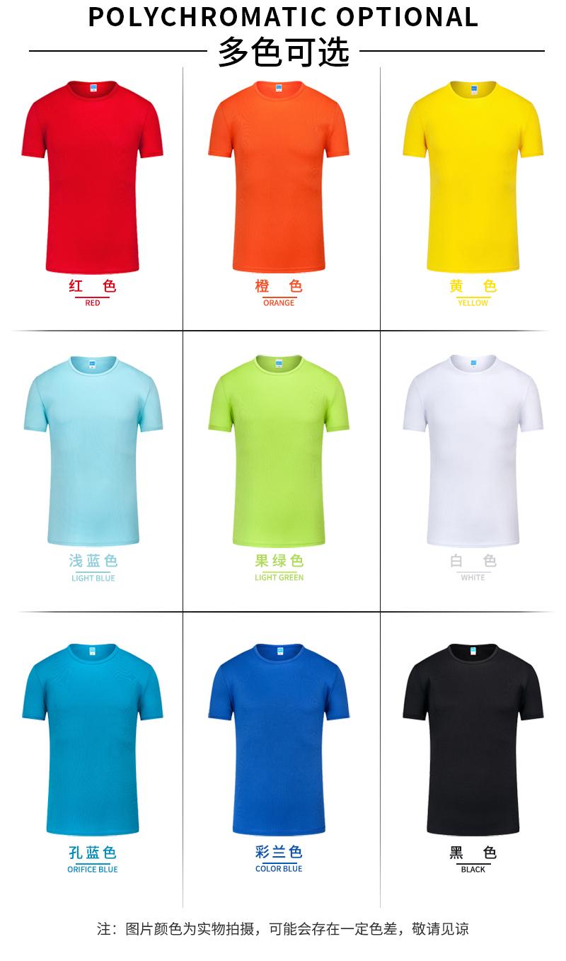 铜头士运动会速干T恤定制定制-颜色多样