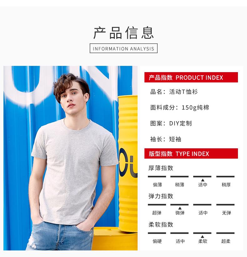 圆领短袖T恤衫_产品信息