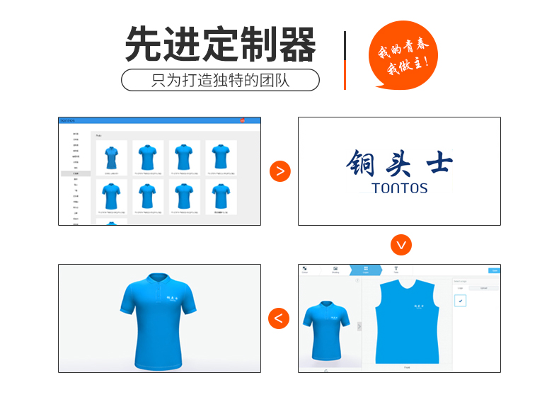 T恤定制器