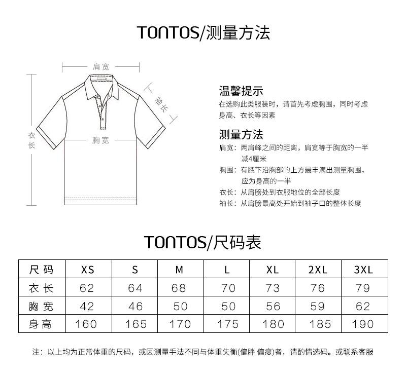 速干T恤定制尺码