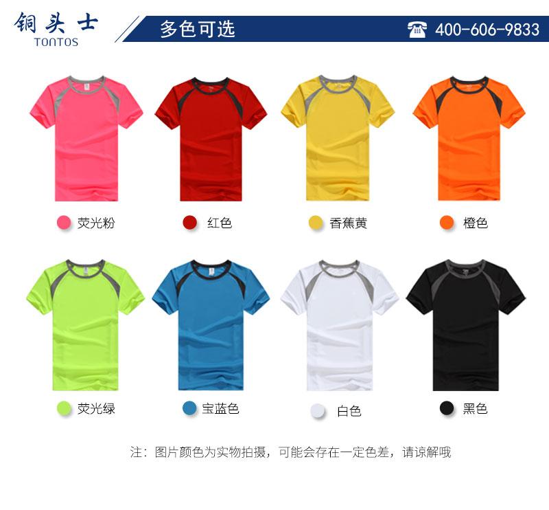 速干T恤定制平颜色种类