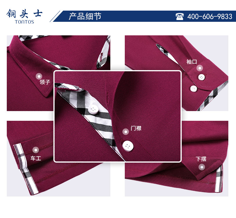 长绒棉翻领T恤定制